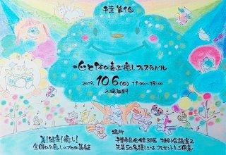 chiba20191006-01-840x580.jpg